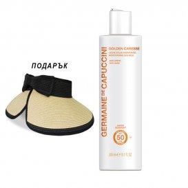 Слънцезащитно хидратиращо мляко SPF50 с ПОДАРЪК Germaine De Capuccini 300ml
