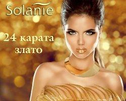 24 каратовото златото в козметиката се завръща отново.