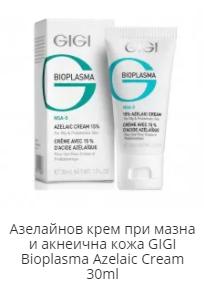 Азелайнов крем при мазна и акнеична кожа GIGI Bioplasma Azelaic Cream 30ml