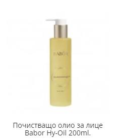 Почистващо олио за лице Babor Hy-Oil 200ml.