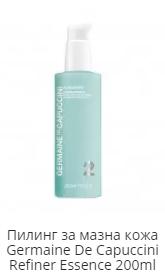 Пилинг за мазна кожа Germaine De Capuccini Refiner Essence 200ml