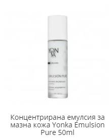 Концентрирана емулсия за мазна кожа Yonka Emulsion Pure 50ml
