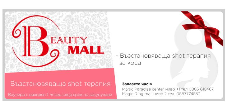 ПОДАРЪЧЕН ВАУЧЕР MAGIC BEAUTY STUDIO - Възстановяваща shot терапия за коса Redken + Сешоар
